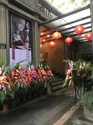 御祝いの生花で彩られた恒廬美術館の入口