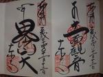 tojishuin2.jpg