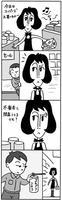 椿鬼奴4コマ.2