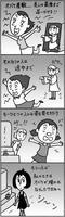 椿鬼奴4コマ.8