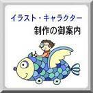 Illustrator T-KONI イラストレーション制作