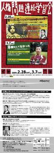 gakushu_flyer.jpg