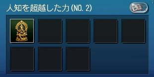 人知シリーズ・2