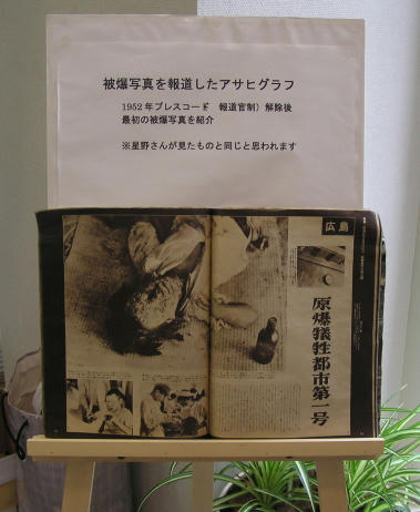 20080803hosino_10.jpg