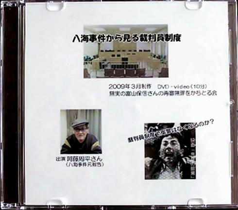 yalai_saibanin_dvd.JPG