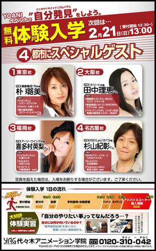 朴さん、田中さん、喜多村さん、杉山さん