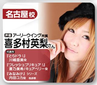 喜多村英梨さん,名古屋