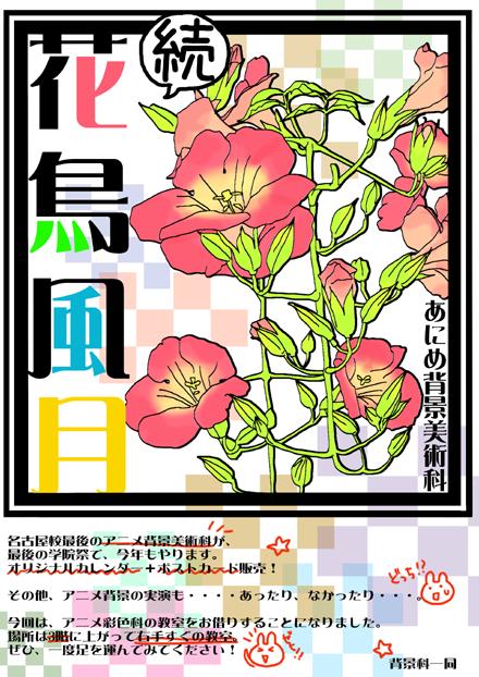 名古屋校学院祭 花鳥風月