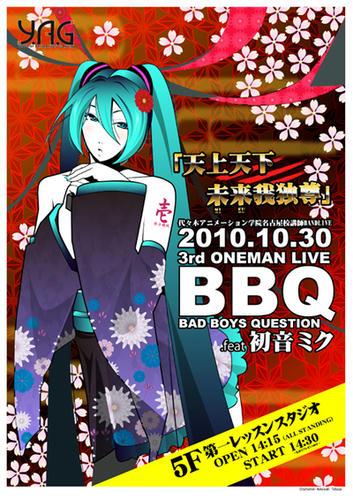 20101006_poster.jpg