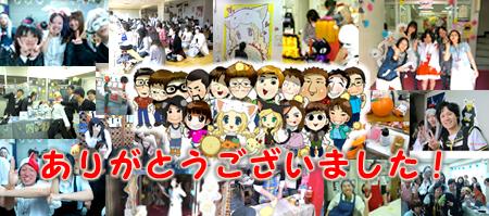 学院祭 名古屋校