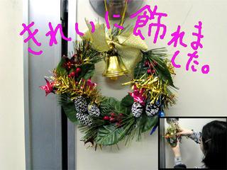 クリスマスの輪