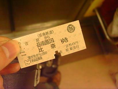 この切符でうれしかった