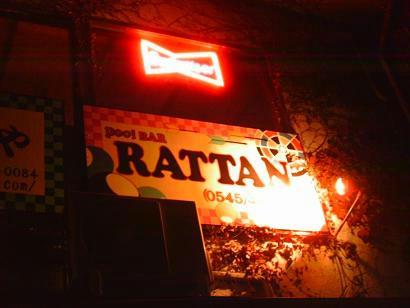 富士市比奈の店 RATTAN -ラタン-