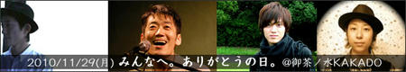 左より こいけじゅん・藤村智史・田中雄也・サボテン高水春菜