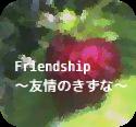 Friendship~友情のきずな~バナー