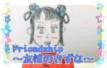 Friendship~友情のきずな~バナー3