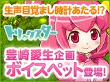人気声優タイアップ企画豊崎愛生企画 ボイスペット登場!