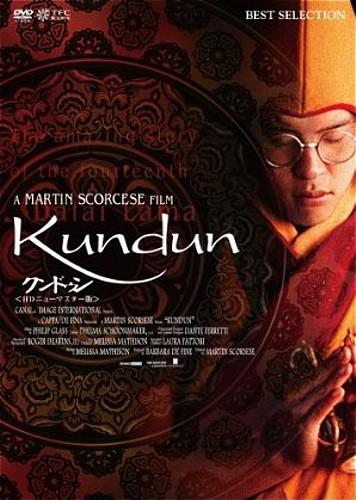DVD クンドゥン