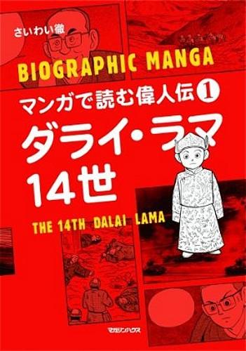 ダライ・ラマ14世 (マンガで読む偉人伝 1)