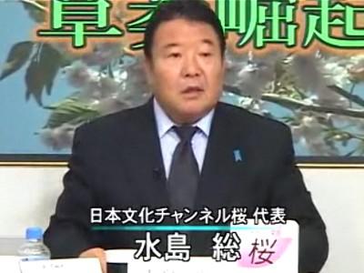 今日のウイグルは明日の台湾、明後日の日本 水島総