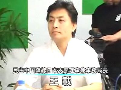 今日のウイグルは明日の台湾、明後日の日本 王戴