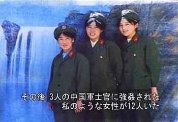中国軍士官の慰安婦にされたチベットの少女