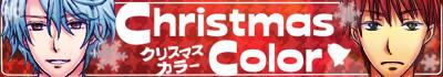 クリスマス・カラー