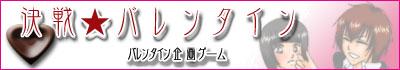 決選☆バレンタイン2010
