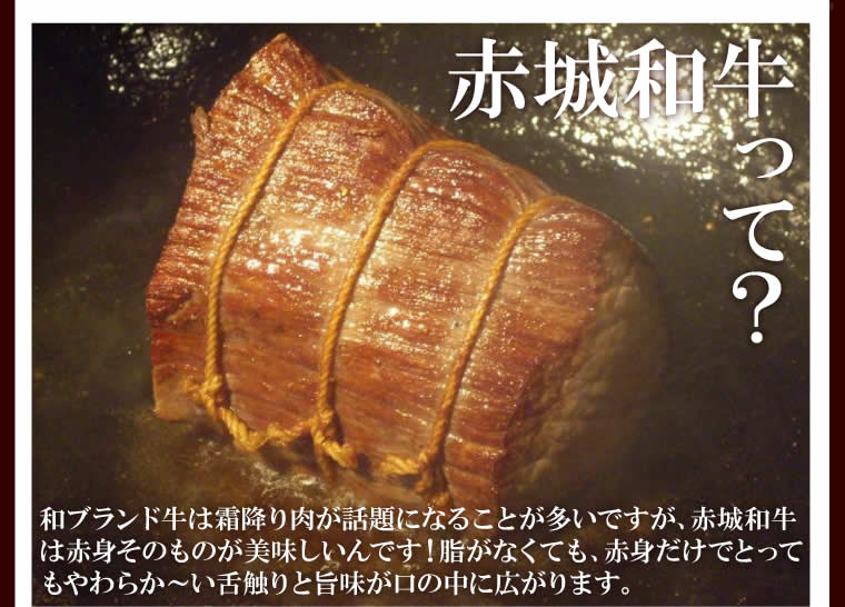 赤城和牛うちモモ肉(A4)のローストビーフ 500g