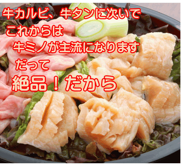 最上級クラス!柔らかでコリコリ☆厳選特上牛ミノ150g×3パック
