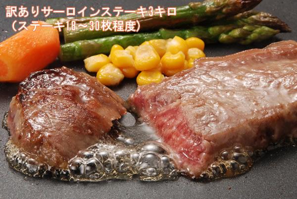 訳ありサーロインステーキ3キロ(ステーキ18〜30枚程度)