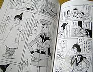 げんしけん最終巻(同人誌)