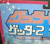 海洋堂 ゲッター2