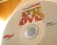 宇宙DVD