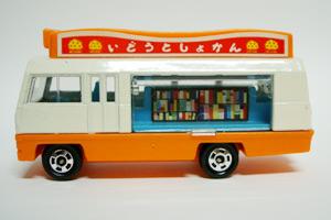 トミカ 移動図書館