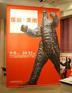 怪獣と美術 展