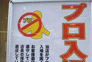 プロ入店禁止w