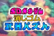 チャンネル北野eX・SDガンダム武器パズル