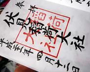 伏見稲荷大社 ご朱印・・・マイ朱印帳を忘れたので取り置きの朱印を貰うことに(無念)