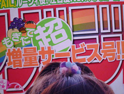 週刊少年マガジン No.49 2009年11月04日(水)発売号