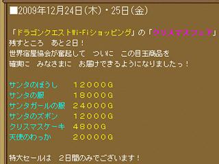 DQ9 091224 /25 お買い得情報