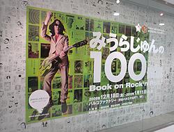 みうらじゅんの100冊展