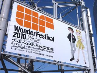 WF2010冬
