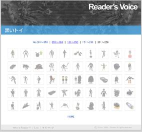 黒いトイ vol201~250