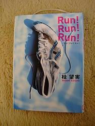 『RUN!RUN!RUN!』