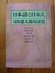 日本語と日本人―対談集