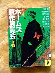 『日本版 ホームズ贋作展覧会 下』
