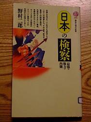 『日本の検察―最強の権力の内側』