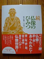 『続仏像のひみつ』