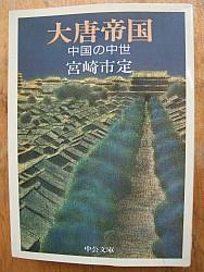 『大唐帝国―中国の中世』